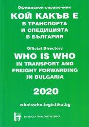 Кой какъв е в транспорта и спедицията в България/ 2020. Официален справочник