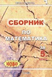 Сборник по математика за 5 клас Ч.1 - По новата учебна програма 2006 г.