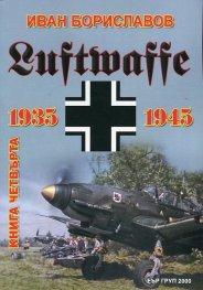 Луфтвафе /1935-1945/ - Кн.4