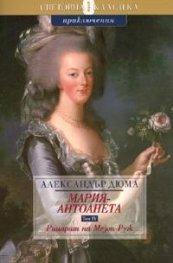 Мария - Антоанета Т.4 - Рицарят от Мезон-Руж