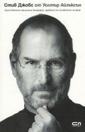 Стив Джобс: Единствената официална биография, одобрена от основателя на Apple