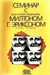 Семинар с доктором медицины Милтоном Г.Эриксоном