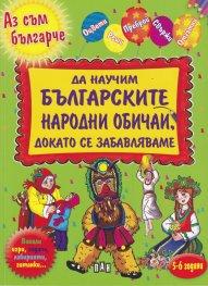 Да научим българските народни обичаи, докато се забавляваме (Аз съм българче)