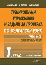Тренировъчни упражнения и задачи за проверка по български език 1 клас Ч.3: Следбуквен етап