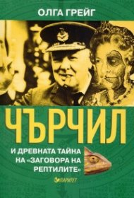 """Чърчил и древната тайна на """"Заговора на рептилите"""""""