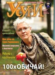 Усури; Бр. 100/11/2012