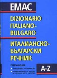 Италианско-български речник: 50 000 думи