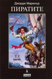 Пиратите Ч.2
