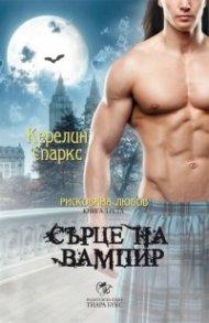 Сърце на вампир Кн.3 от Рискована любов