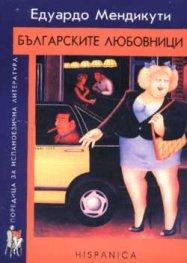 Българските любовници