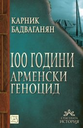 100 години арменски геноцид