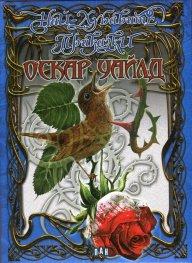 Най-хубавите приказки Оскар Уайлд