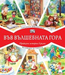 Горската библиотека + Великден в гората (Във вълшебната гора)