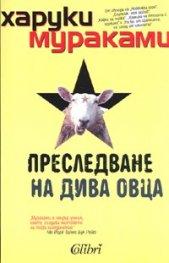 Преследване на дива овца