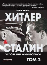 Хитлер и Сталин Успоредни животописи Т.2