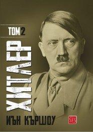 Хитлер Т.2