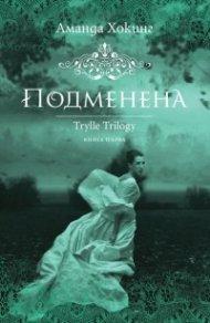 Подменена Кн.1 от трилогията Трил