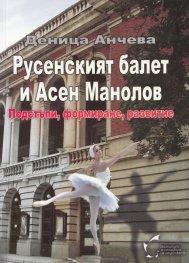 Русенският балет и Асен Манолов. Подстъпи, формиране, развитие