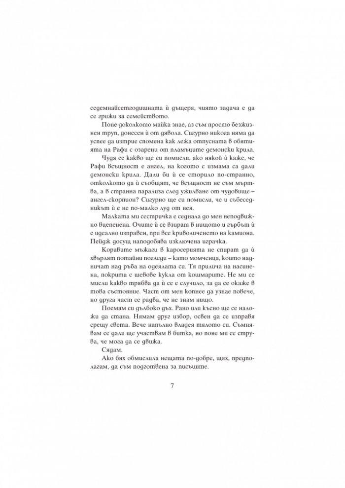 """Ангелски свят: Книга 2 от трилогията """"Пенрин и Краят на дните"""""""