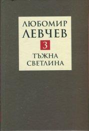 Съчинения в 9 тома Т.3: Тъжна светлина - стихове (1994-2013)
