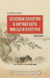 Основни понятия в китайската мисъл и култура Кн.5
