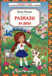 Разкази за деца