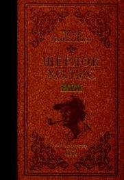 Шерлок Холмс Т.1/ лукс***