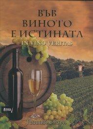 Във виното е истината - In vino veritas