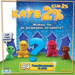 Клуб 2% - 84 главоблъсканици за деца 1549