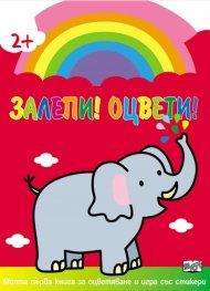 Залепи и оцвети! Слон