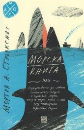 Морска книга или изкуството да ловиш гигантска акула с гумена лодка