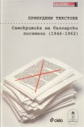 Принудени текстове: Самокритика на български писатели /1946-1962/