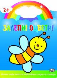 Залепи! Оцвети! Пчеличка  (2+)