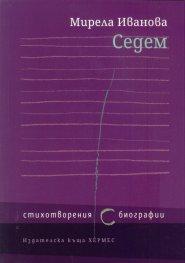 Седем стихотворения (с) биографии