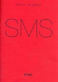 SMS. Стихосбирка