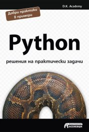 Python - решения на практически задачи