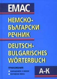 Немско-български речник; т.1-2