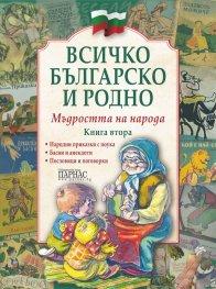 Всичко българско и родно Кн.2: Мъдростта на народа