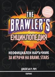 The Brawler's. Енциклопедия (неофициален наръчник за играчи на Brawl Stars)