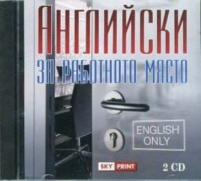 Английски за работното място 2 CD