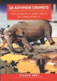 Да катурнем слончето: Дзен-будизма и изкуството на управлението