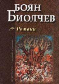 Романи / Боян Биолчев