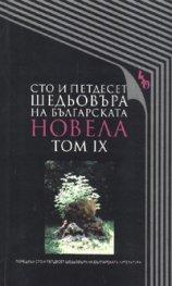 Сто и петдесет шедьовъра на бъларската новела Т.9