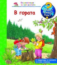 Енциклопедия за най-малките: В гората