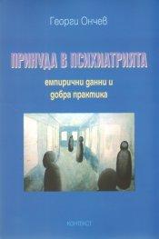 Принуда в психиатрията - емпирични данни и добра практика