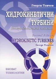 Хидрокинетични турбини/ Второ допълнено издание