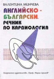 Английско-български речник по кардиология: 7 000 термина