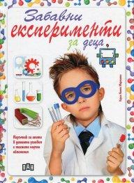 Забавни експерименти за деца