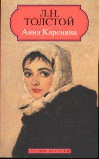 Анна Каренина /Лев Толстой