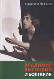 Владимир Вьiсоцкий и Болгария